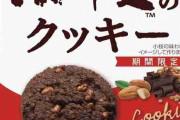 【成功】最近のお菓子【失敗】