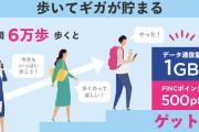 【ドラクエウォーク】日本通信、やばすぎるサービスを展開!!