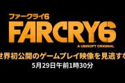 『ファークライ6』ゲームプレイ映像が5月29日(土)午前1時30分に公開!