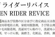 【2021年新作仮面ライダー】タイトルから予想される内容とは…?