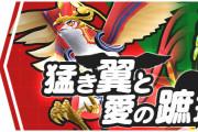 【パズバト】シーズン9「猛き翼と愛の蹠球」開催!一部リーダーなどの能力調整も実施!