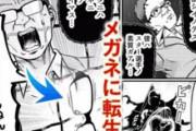 【悲報】古田敦也 メガネに転生してしまう