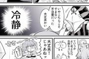 【FGO】事故チューしちゃうぐだ子&アヴィケブロン先生!! 先生羨ましいぞ!