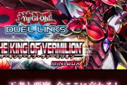 【速報】新ミニBOX「ザ・キング・オブ・ヴァーミリオン」を5月28日追加 「スカーレッド・ノヴァ・ドラゴン」きたあああ!!!